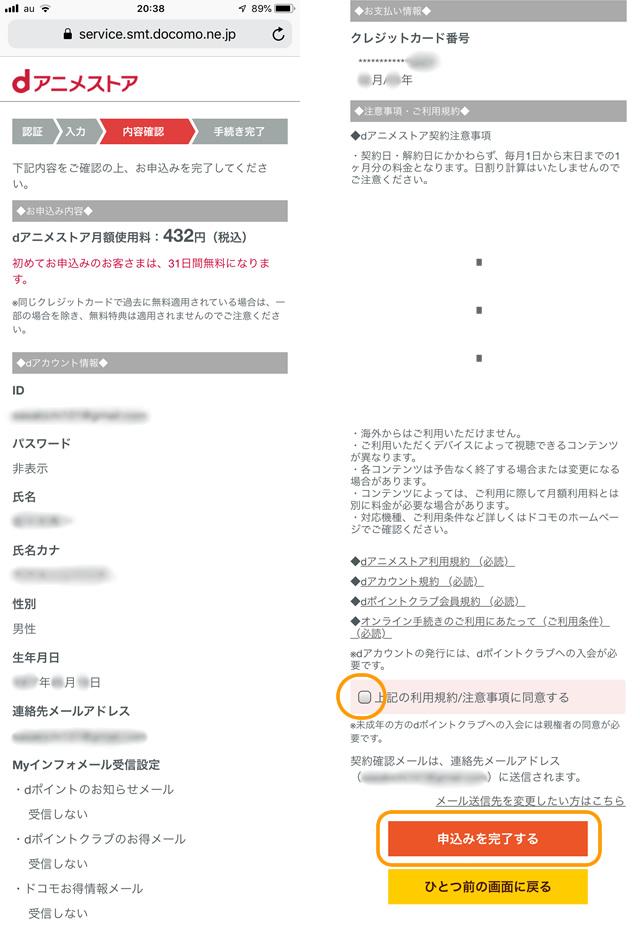 dアニメストア登録情報の確認