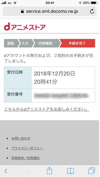 dアニメストア登録完了
