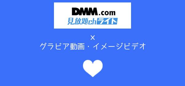 DMM見放題chライトのグラビア動画・イメージビデオ
