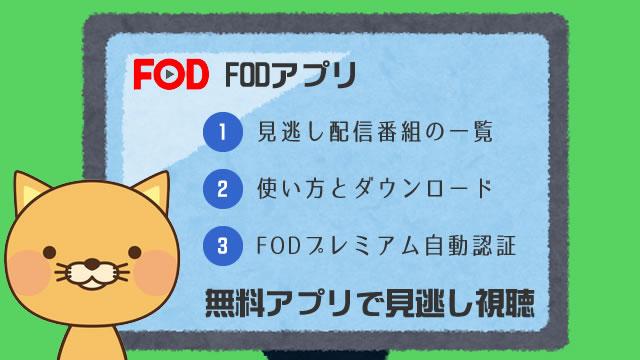 FODアプリ