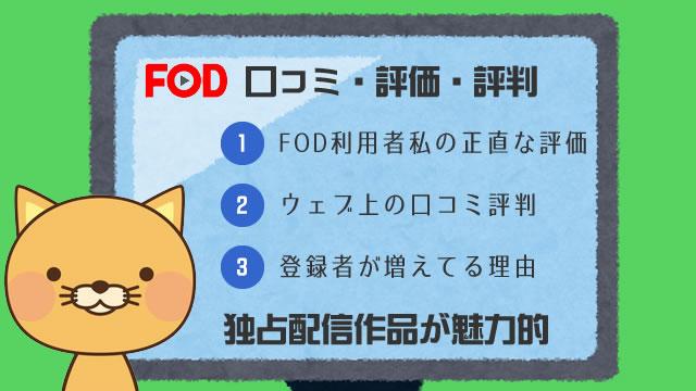 FOD口コミ評価評判