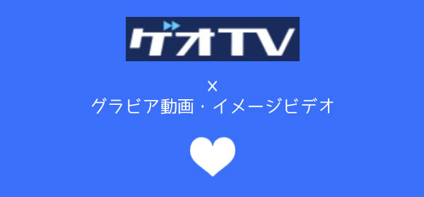 ゲオTV980のグラビア動画・イメージビデオ