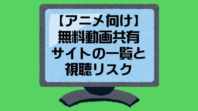 アニメ向け無料動画共有サイト