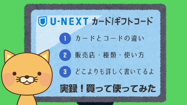 U-NEXTカードとギフトコード