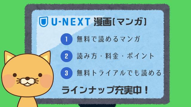 U-NEXTの漫画