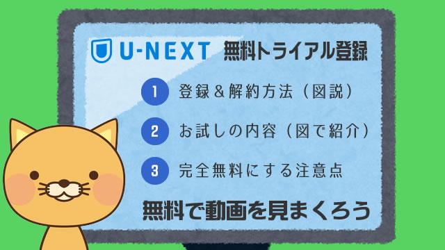 U-NEXTの無料トライアルの登録