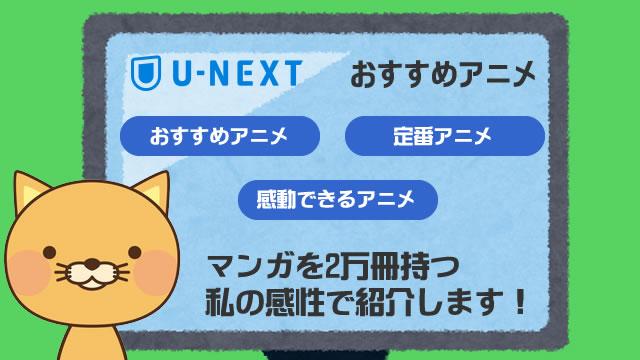 U-NEXTのおすすめアニメ