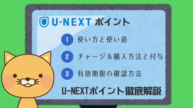 U-NEXTポイントの使い方