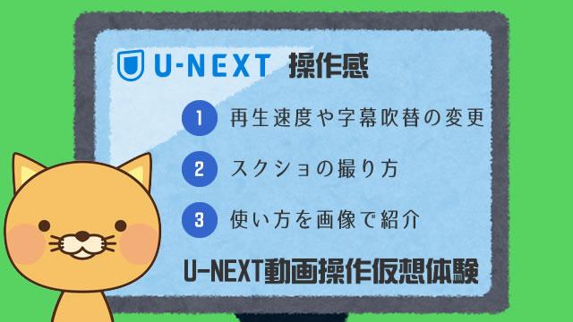 U-NEXTの再生画面の操作