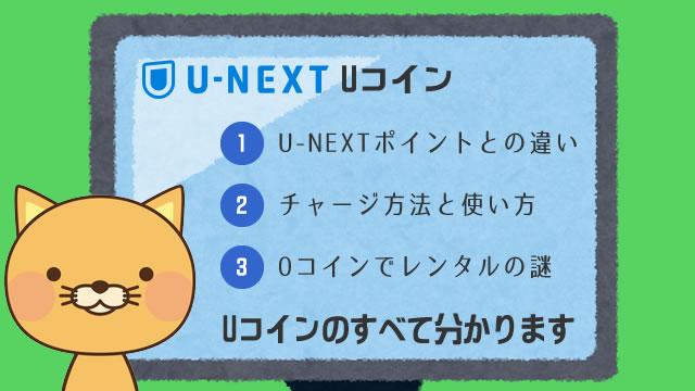 U-NEXTのUコインの解説