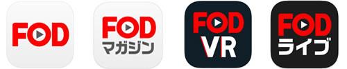 FODアプリ4種類のロゴ