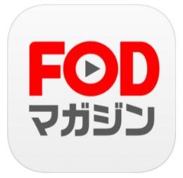 FODマガジンアプリ