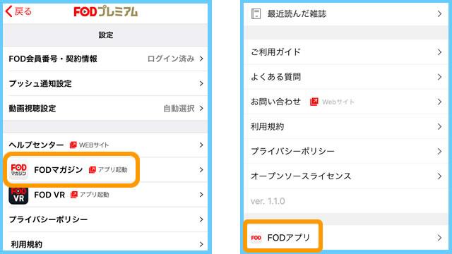 FODアプリとFODマガジンはお互いに遷移できる