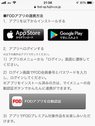 FODアプリの連携方法