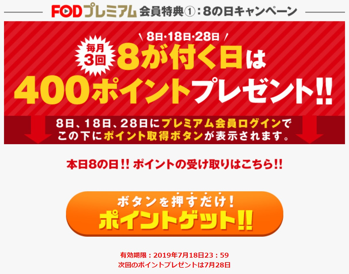 FOD8の日ログイン400ポイント