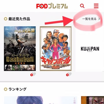 FODアプリで視聴履歴の手順