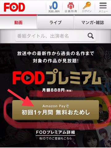 FODプレミアムの登録画面に移動する