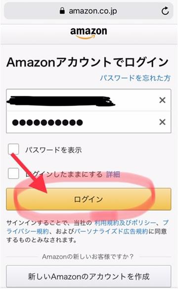 FOD登録のためアマゾンにログイン