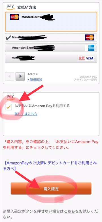 FOD登録時の支払い方法選択画面