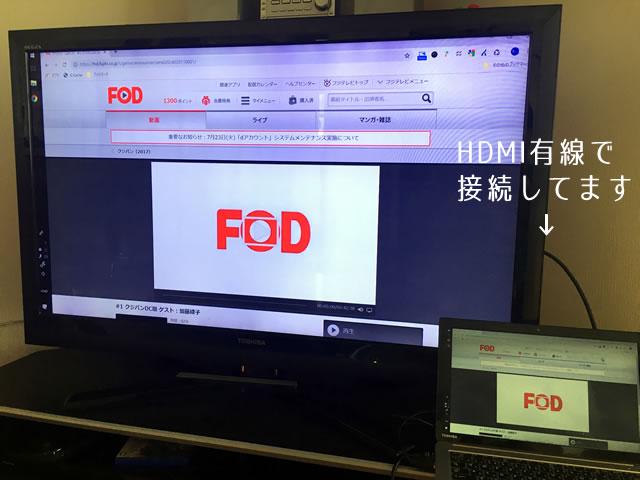 FODをテレビに映す