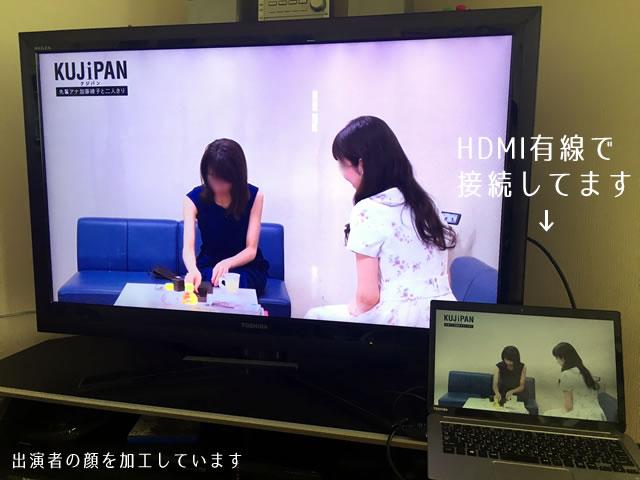FOD動画をテレビに映す