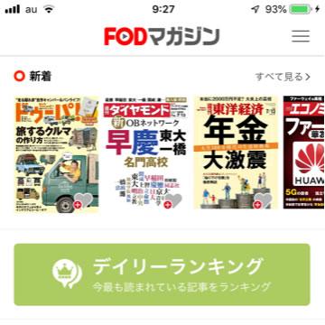 FODマガジンのスマホアプリ