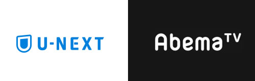 U-NEXTとAbemaTVのロゴ画像