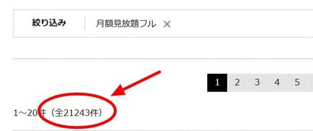 TSUTAYA TVのアダルト動画