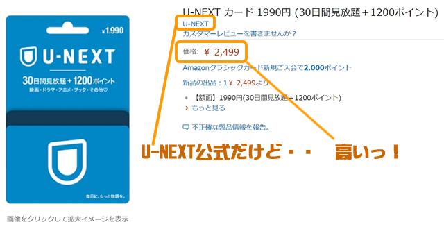 U-NEXTカードはamazonでも販売