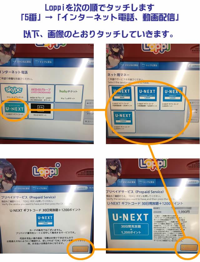 U-NEXTカードをLoppiで買う