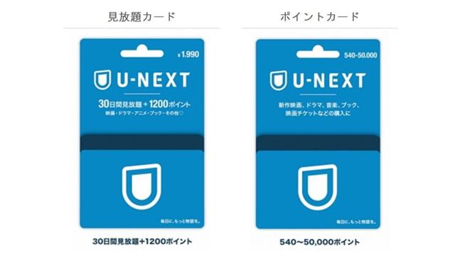 U-NEXTプリペイドカード
