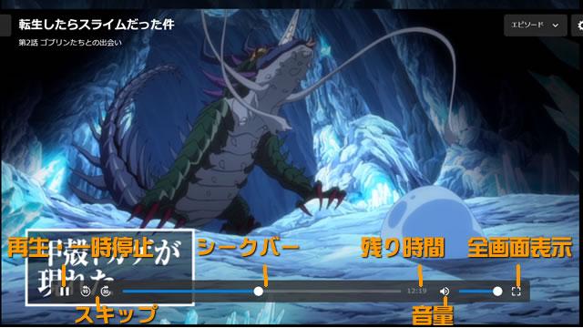U-NEXTの動画再生画面(ブラウザ)