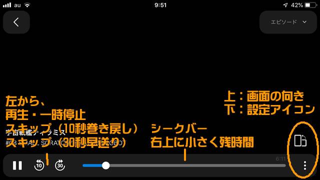U-NEXTのスマホアプリでの動画再生操作画像