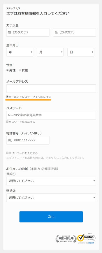 U-NEXTで登録情報を入力