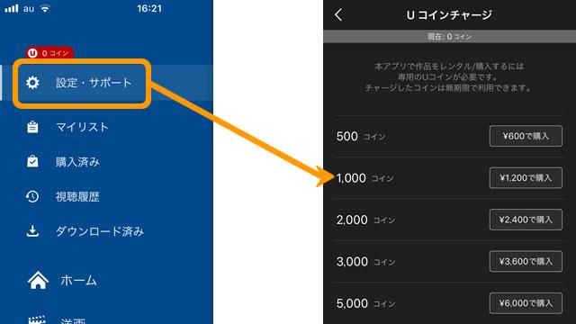 Uコインチャージ画面に移動する操作手順