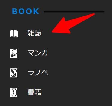 U-NEXT雑誌のメニューバー