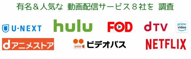 アニメ版動画配信サービス比較