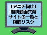 アニメ無料動画共有サイト